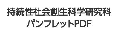 鳥取大学持続性社会創生科学研究科パンフレット