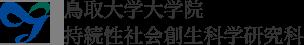 鳥取大学大学院持続性社会創生科学研究科